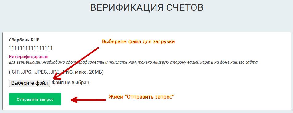 верификация шаг 3